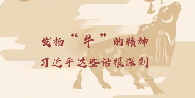 """""""犇""""向春天——习近平总书记这些话很""""牛"""""""