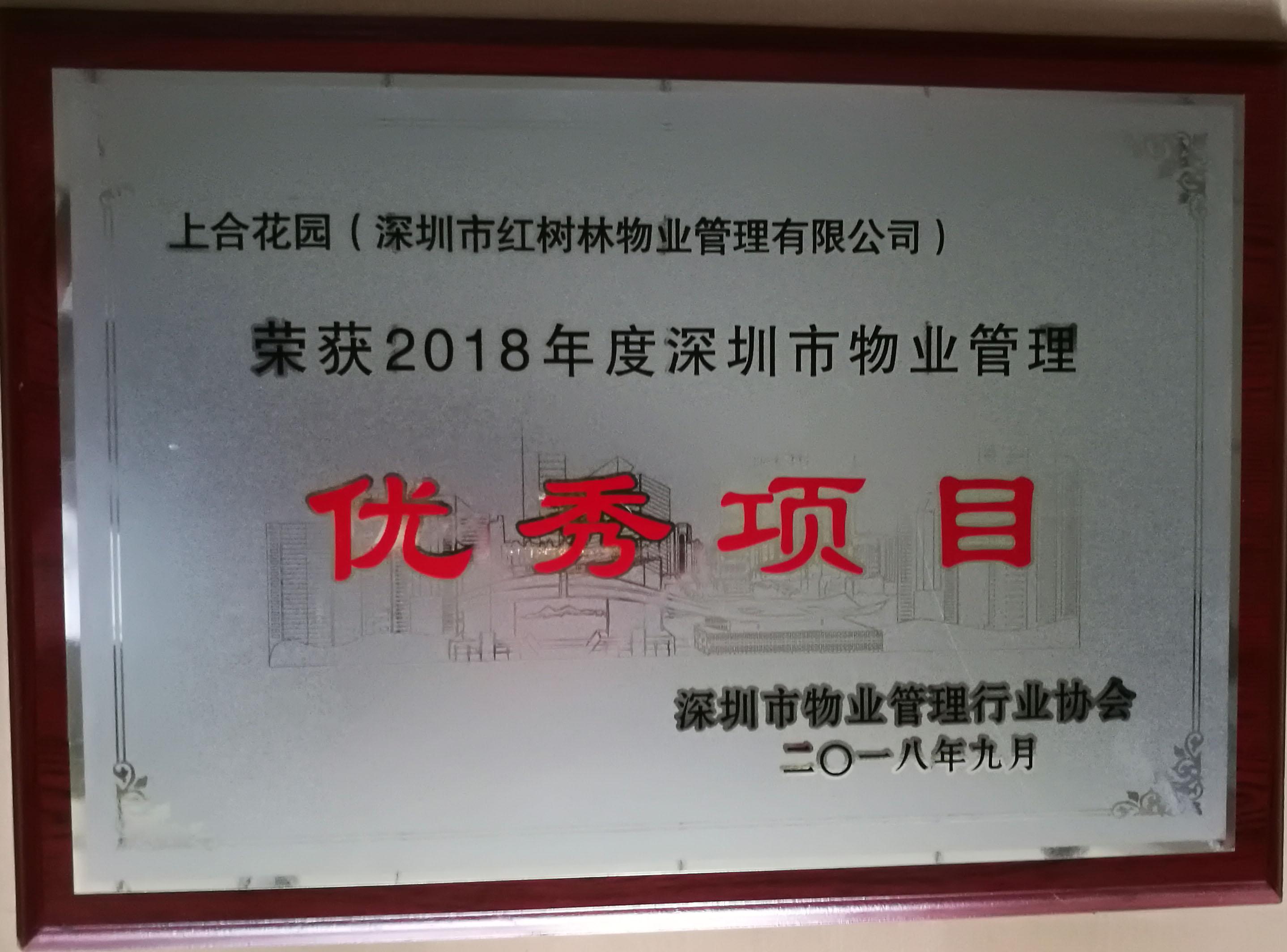 """热烈庆祝上合花园喜获""""深圳市物业管理优秀项目""""殊荣"""