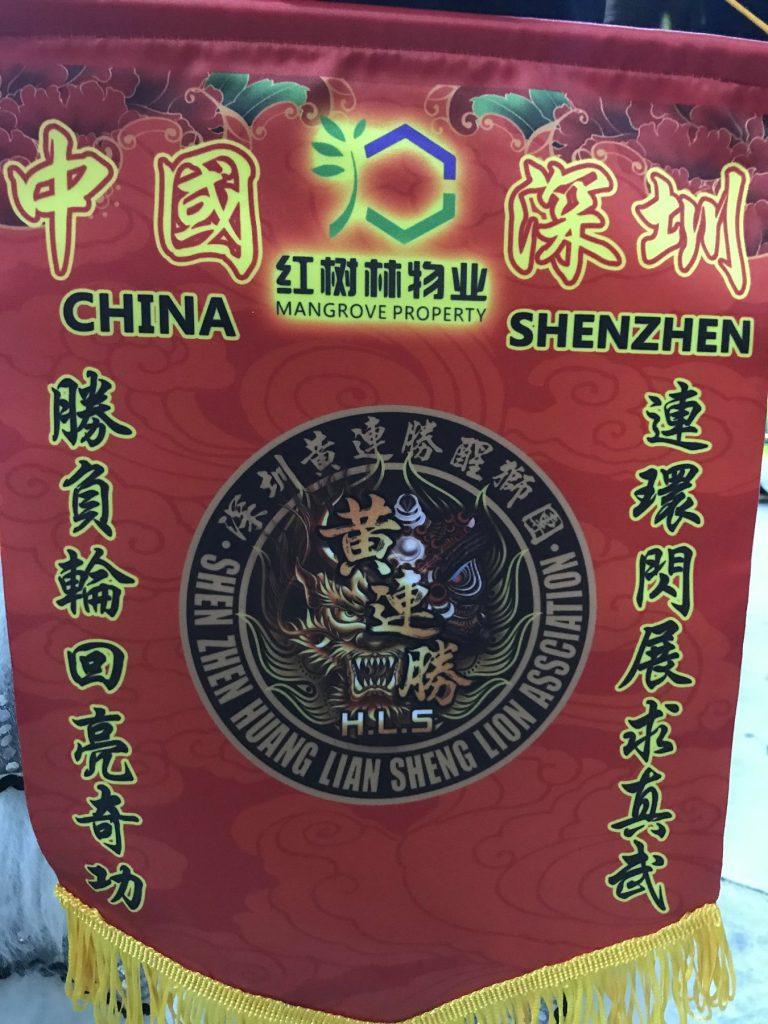 中国深圳红树林物业上川黄连胜醒狮武术团荣获马来西亚2019国际高桩狮王争霸赛季军