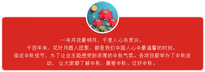 花好月圆夜,共庆中秋节——红树林物业中秋活动精彩回顾