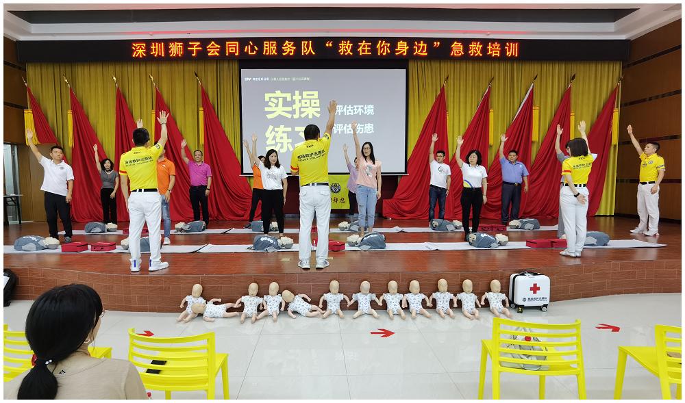 """深圳狮子会同心服务队""""救在你身边""""急救培训"""