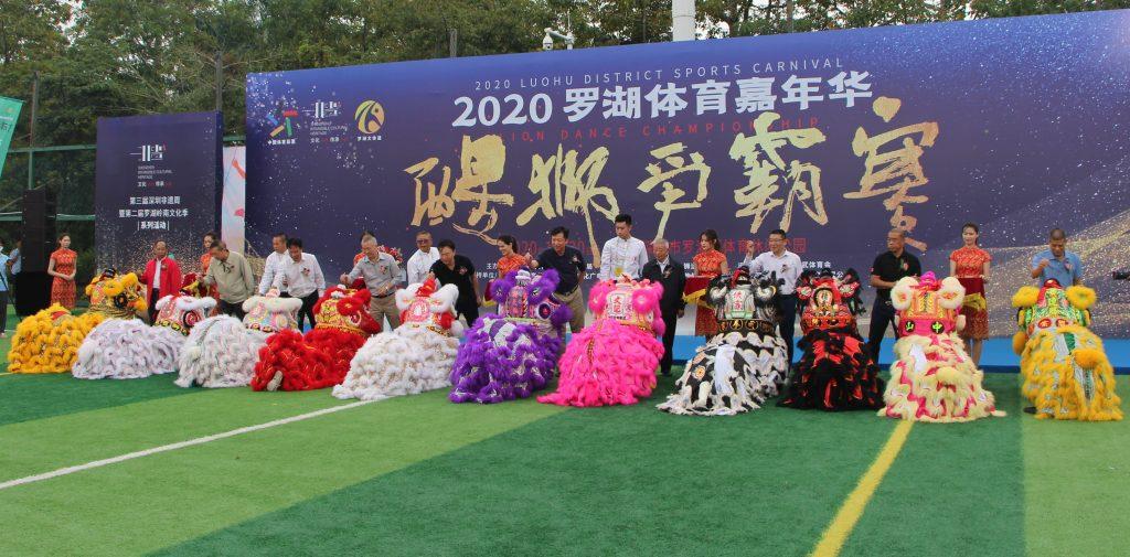 2020年罗湖体育嘉年华醒狮争霸赛