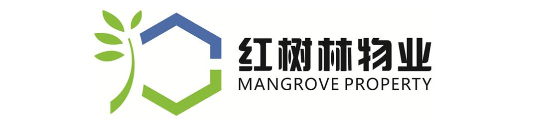 深圳市红树林物业管理有限公司